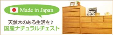 Made in Japan 天然木のある生活を♪国産ナチュラルチェスト